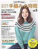 かんたん楽しい! 手編みの時間vol.3 (レディブティックシリーズno.4511)