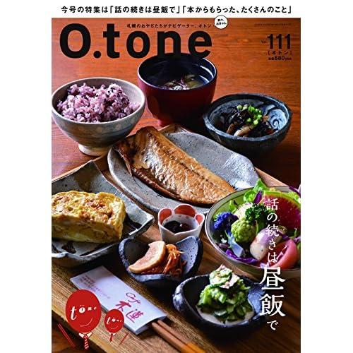 O.tone[オトン]Vol.111(話の続きは昼飯で)[雑誌]