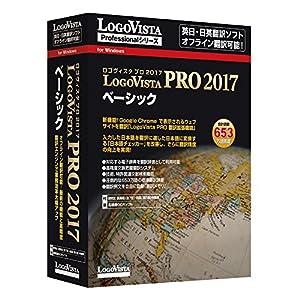 LogoVista PRO 2017 ベーシック