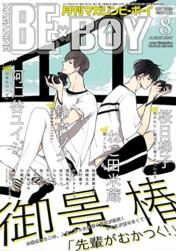 MAGAZINE BE×BOY (マガジンビーボーイ) 2017年08月号 [雑誌]