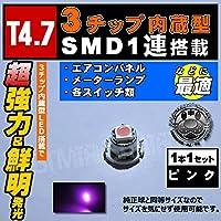 LED T4.7型 3チップ内蔵 高輝度 SMD 1連 LED ピンク発光◎1個価格◎ メーター球やエアコンパネル、シガーライター球、スイッチランプに【エムトラ】