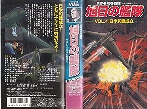 旭日の艦隊  vol.11 [VHS]