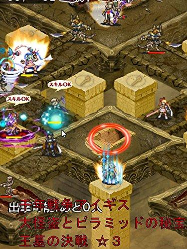 ビデオクリップ: 千年戦争アイギス 大怪盗とピラミッドの秘宝 王墓の決戦 ☆3