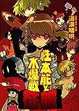 性本能と水爆戦 征服 (ワニマガジンコミックススペシャル)