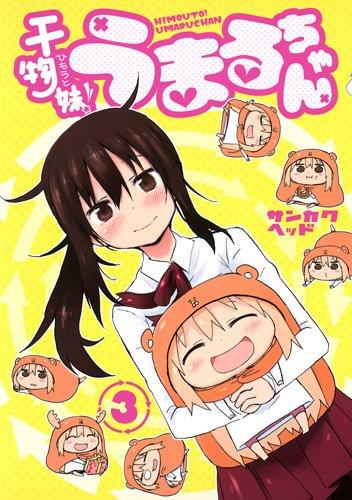干物妹! うまるちゃん 3 (ヤングジャンプコミックス)