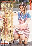 シロウトハンター2・12 [DVD]