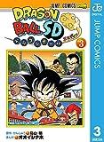 ドラゴンボールSD 3 (ジャンプコミックスDIGITAL)