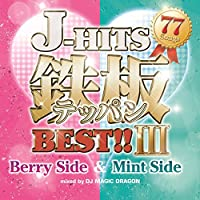 J-HITS 鉄板BEST!!3 ~Berry Side & Mint Side 77 Songs~