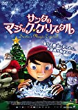 サンタのマジック・クリスタル [DVD]