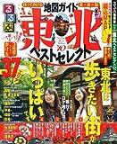 るるぶ東北ベストセレクト'10 (るるぶ情報版 東北 12)