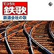 鉄歌(てつうた) 〜鉄道会社の歌〜