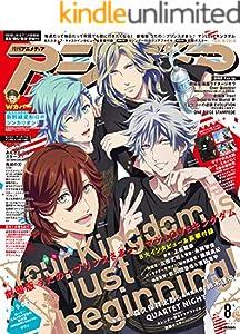 アニメディア 2019年8月号 [雑誌]