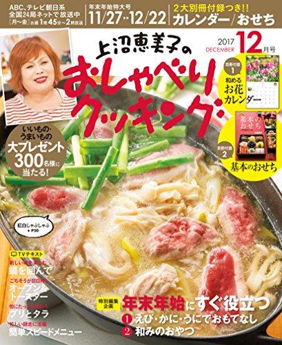 上沼恵美子のおしゃべりクッキング 2017年12月号 [雑誌]