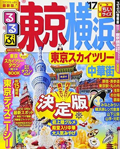 るるぶ東京 横浜 東京スカイツリー 中華街'17 ちいサイズ (国内シリーズ小型)