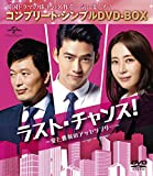 ラスト・チャンス!~愛と勝利のアッセンブリー (コンプリート・シンプルDVD-BOX5,000円シリーズ)(期間限定生産) -
