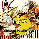 スーパースター / Chicago Poodle
