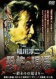 稲川淳二・恐怖の現場 最終章Part 2~終わりの始まり~VOL.1 悪魔の御嶽、呪...[DVD]