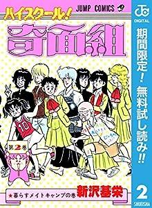 ハイスクール!奇面組【期間限定無料】 2 (ジャンプコミックスDIGITAL)