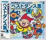 井出真生のベストダンス集 幼児から低学年向き Vol.1