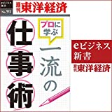 一流の仕事術(週刊東洋経済eビジネス新書No.091)