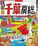 るるぶ千葉房総'20 (るるぶ情報版(国内))