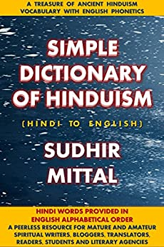 Simple Dictionary of Hinduism: Hindi to English, In English Alphabetical Order by [Mittal, Sudhir]