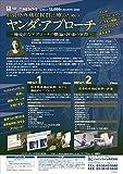 筋骨格疼痛症候群 治療 のための ヤンダ ・ アプローチ ~ 機能的なアプローチの概論と評価の実際 ~ [ 理学療法 DVD 番号 me147 ]