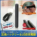 【600パフ可能】 プルームテック 互換 予備 バッテリー USB充電器 セット 純正同一色 【シックブラック】