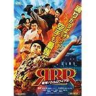琉球バトルロワイアル [DVD]