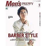 Men's PREPPY(メンズプレッピー) 2020年9月号【表紙&INTERVIEW 北村匠海】