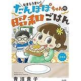 なまらうまい! たんぽぽちゃんの昭和ごはん 2杯目 (ぶんか社コミックス)