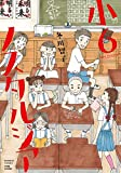 小6ノスタルジア / 冬川 智子 のシリーズ情報を見る