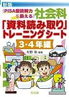 社会科「資料読み取り」トレーニングシート 3・4年編―PISA型読解力を鍛える