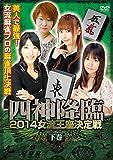 四神降臨外伝 2014女流王座決定戦 下巻[DVD]