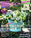 園芸ガイド 2016年 10 月秋・特大号 [雑誌] 画像