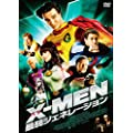 X-MEN ( バツ-MEN ) 最弱ジェネレーション LBX-621 [DVD]