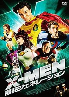 X(バツ)-MEN 最弱ジェネレーション