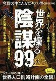 世界を操る陰謀99 (フタバシャの大百科)