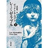 レ・ミゼラブル (上)<レ・ミゼラブル> (角川文庫)