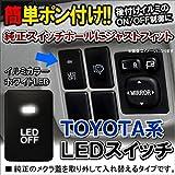 トヨタ ダイハツ スイッチカバー スイッチホール 純正風 スイッチ LED ホワイト