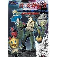 真・女神転生STRANGE JOURNEYコミック アンソロジー (火の玉ゲームコミックシリーズ)