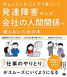 [對馬 陽一郎, 安尾 真美]のちょっとしたことでうまくいく 発達障害の人が会社の人間関係で困らないための本
