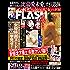 週刊FLASH(フラッシュ) 2016年12月27日号(1404号) [雑誌]