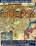 大江戸「古地図」大全 (別冊宝島 2423)