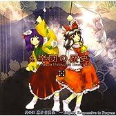幺樂団の歴史5~Akyu's Untouched Score vol.5