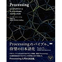 Processing:ビジュアルデザイナーとアーティストのためのプログラミング入門