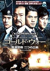 【動画】コールド・ウォー 香港警察 二つの正義