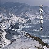 津軽三味線 ベスト キング・ベスト・セレクト・ライブラリー2017