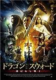 ドラゴン・アンド・スウォード ~選ばれし戦士~[DVD]