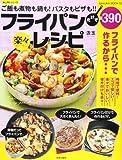 フライパンだけで楽々レシピ―ご飯も煮物も鍋も!パスタもピザも!! (SAKURA・MOOK 59 楽LIFEシリーズ)